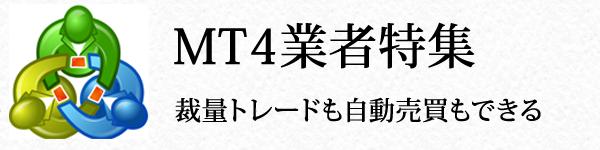 MT4業者