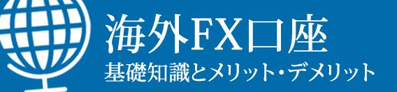海外FX口座の基礎知識