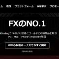 XM(エックスエム)圧倒的なボーナスと経営基盤で日本人口座開設数NO.1