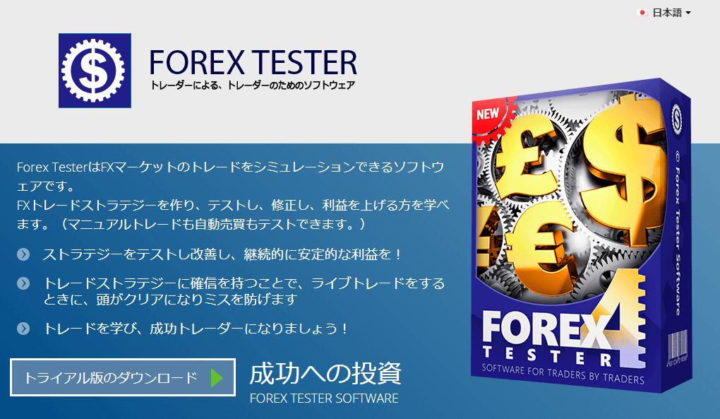 フォレックステスター Forextester 購入 操作ガイド 迷晴れfx
