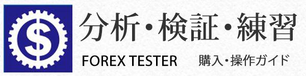 フォレックステスター・導入ガイド